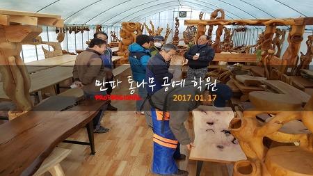 [2017년 01월 17일] 통나무 목공예 교육 공방 [만파통나무목공예학원-목공예 공구 사용방법 및 목공예 작품 만들기 교육