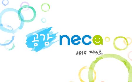 [Vol.60 19년 제5호] 공감 NECA 19년 제5호가 발간되었습니다!
