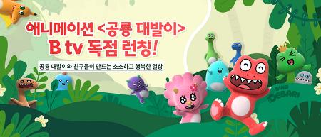 ★ 어린이 애니메이션 <공룡 대발이> B tv 독점 런칭 ★