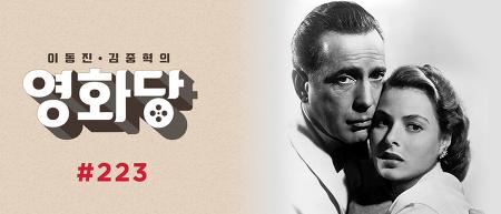 이동진, 김중혁의 영화당 223회. 누가 떠날까? 누가 남을까? <카사블랑카>, <트랜짓>