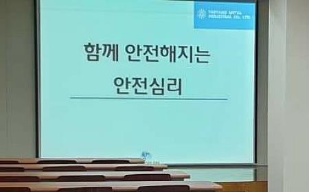 (산업안전교육) 태양금속공업 근로자안전교육 - 안전심리와 사고예방 - 박지민강사