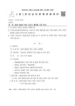 [공지]장흥관내 예술인 경력증명 등록 대행(한국예술인복지재단)