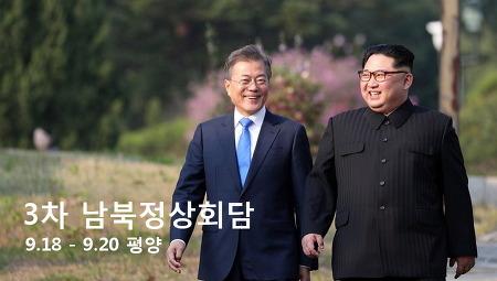 제3차 남북정상회담 9월 18일 평양에서 개최