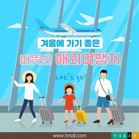 겨울 해외여행지 추천★ 따뜻한 나라로 떠나볼까요?