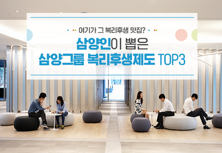 여기가 그 복리후생 맛집? 삼양인이 뽑은 삼양그룹 복리후생제도 TOP3
