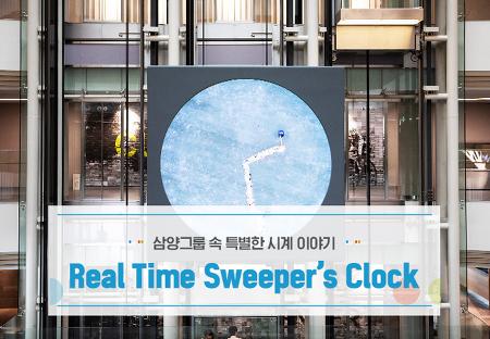 삼양그룹 속 특별한 시계 이야기 Real Time Sweeper's Clock