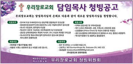 우리장로교회, 담임목사 청빙 11월7일까지 접수