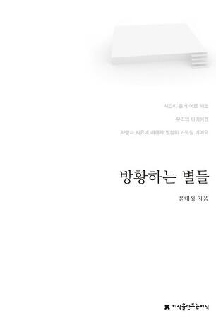 [희곡으로 보는 청소년 문제] 방황하는 별들 (윤대성 作)