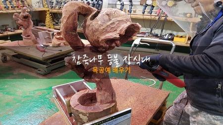 Wood Craft Project - 참죽나무 목공예 배우기; 생활 등불 장식대 & 뿌리 괴목 공예 & 서각 & 수석좌대 목공구