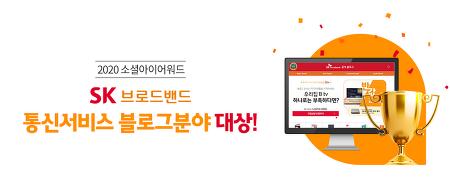 SK브로드밴드 공식 블로그가 2020 소셜아이어워드 통신서비스 블로그분야 대상을 받았어요!