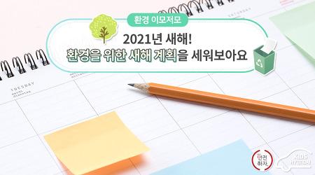 [환경 이모저모] 2021년 새해! 환경을 위한 새해 계획을 세워보아요.