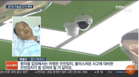 수술실 CCTV 찬성