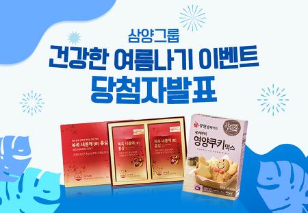 [당첨자 발표] 여름철 건강관리법을 알려주세요! 삼양그룹 건강한 여름나기 이벤트