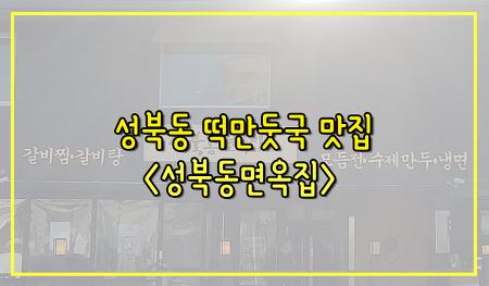 성북동 떡국 먹으로 고고싱