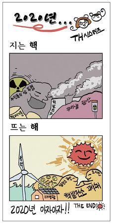 지는 핵, 뜨는 해