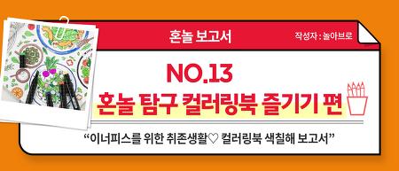 혼놀 보고서 #13 혼놀러 취존생활♡ 컬러링북 색칠놀이 리뷰
