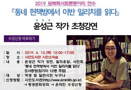 윤성근 작가, 부산시민도서관 초청강연