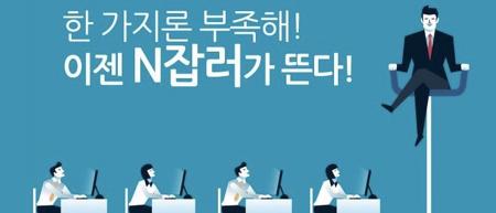 [B Be Big] 신입매니저 기자단이 간다_Young Trend  '배민커넥트' 광고를 통해 엿보는 'N잡러' 트렌드