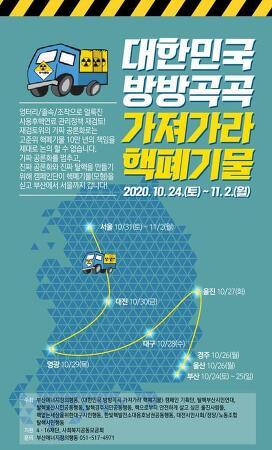 '대한민국 방방곡곡 가져가라 핵폐기물' 여정 시작