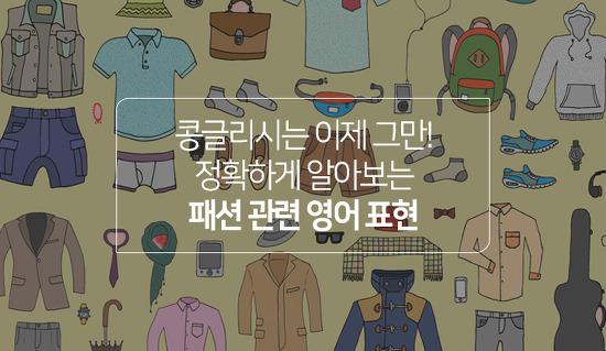 '와이셔츠'가 콩글리시? 정확한 표현은 'Dress shirt'