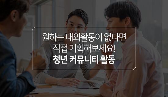 동아리와 대외활동의 장점을 모았다!  지자체에서 지원하는 '청년 커뮤니티 활동'
