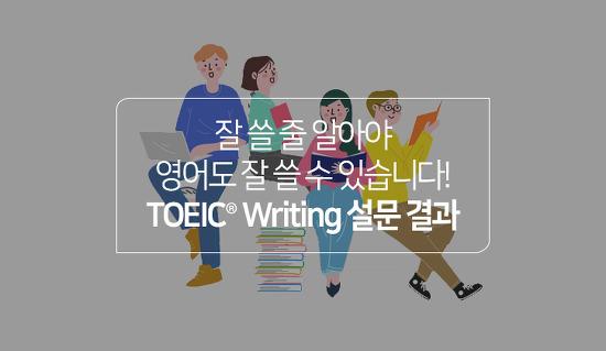 응시자 500명이 말하는 'TOEIC Writing 을 보는 이유는? 자기계발'