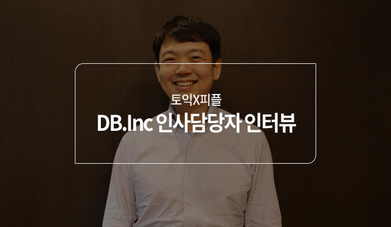 "DB.Inc 인사담당자 ""신입 개발자 코딩 능력, COS Pro로 평가한 이유는"""