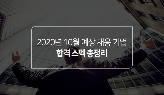 2020년 10월 예상 채용 기업의 합격 스펙은? 미리 알고 준비하세요!