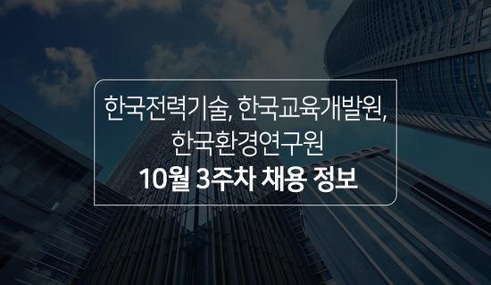 2021년 10월 3주차 채용 정보 - 한국전력기술, 한국교육개발원, 한국환경연구원
