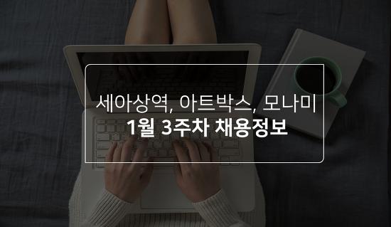 2021년 1월 3주차 채용 정보 - 세아상역, 아트박스, 모나미