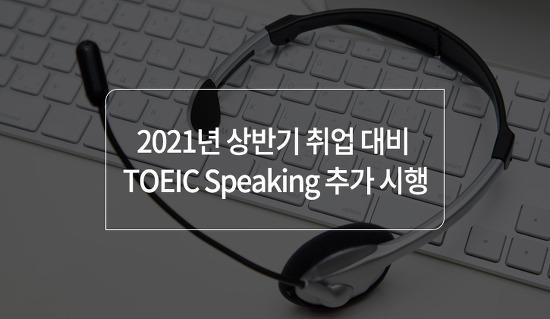 2021년 상반기 취업 대비 3월 TOEIC Speaking 정기시험 추가 시행