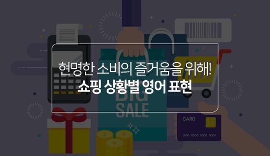 '민트급 중고거래'의 '민트급'은 'Mint condition'? 쇼핑 상황별 영어 표현