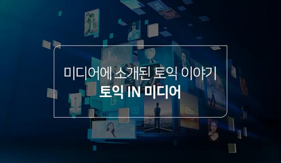 '해피투게더4'부터 '방백남녀'까지, 미디어 속 'TOEIC'