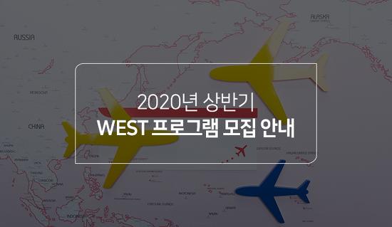 2020 상반기 WEST 프로그램으로 '어학연수'부터 '해외여행'까지 한번에! 지원 가능한 어학성적 기준은?