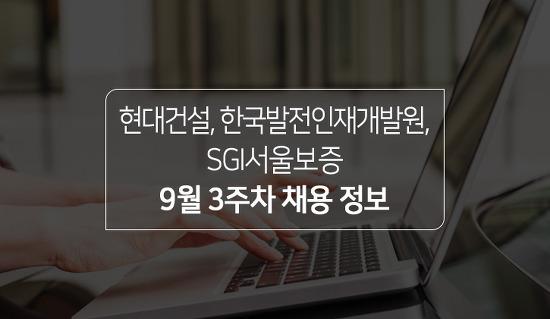 2021년 9월 3주차 채용 정보 - 현대건설, 한국발전인재개발원, SGI서울보증