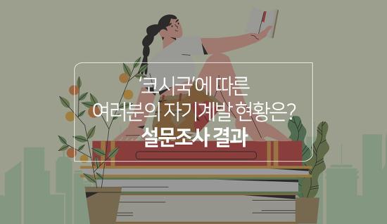끝나지 않는 코로나 팬데믹, '자기계발'에 도움 될까? 설문조사 결과 공개