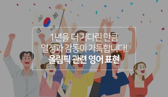 제32회 도쿄올림픽 개막! '양궁'은 영어로 어떻게 말할까?