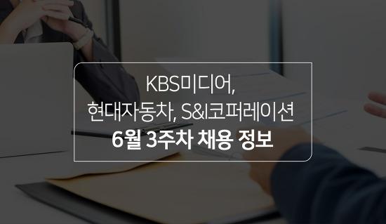2021년 6월 3주차 채용 정보 -  KBS미디어, 현대자동차, S&I코퍼레이션
