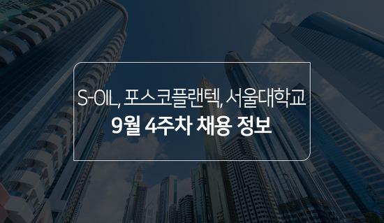 2021년 9월 4주차 채용 정보 - S-OIL, 포스코플랜텍, 서울대학교
