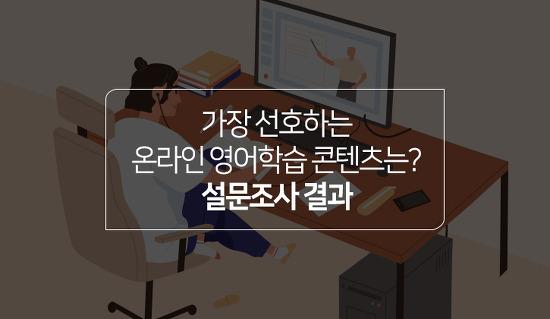"""""""코로나19 이후, 온라인 콘텐츠 활용 증가"""" 선호하는 영어 학습 콘텐츠 설문조사 결과 공개"""