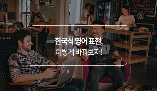 현지에서 안 통하는 '한국식 영어 표현', 이렇게 바꿔보자!
