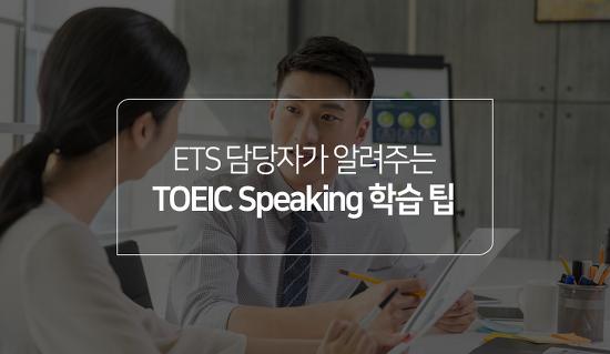 """""""한국어 억양도 괜찮아요"""" ETS 담당자가 알려주는 TOEIC Speaking 학습 팁"""