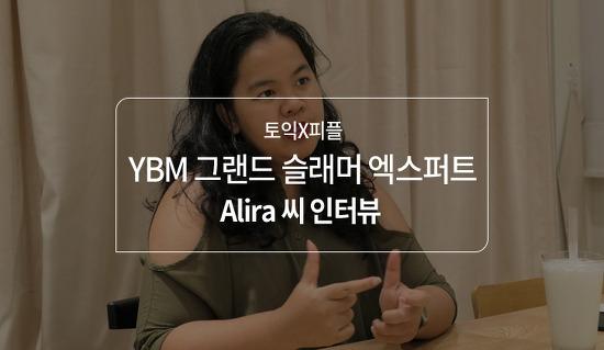 """인도네시아인 유학생 Alira, """"해외로 진출하는 금융사에서 일하려면.."""""""