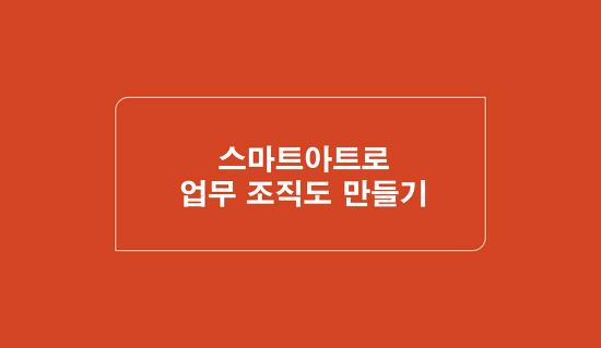 [파워포인트 꿀팁] 스마트아트로 만드는 '업무 조직도'