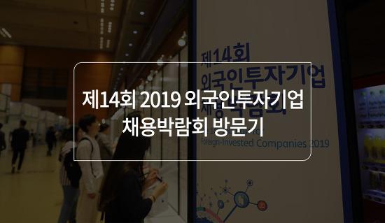 외국계 취업 정보가 한 자리에! '2019 외국인투자기업 채용박람회' 방문기
