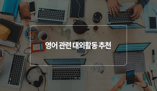 [여름 방학 대외활동 추천] 영어에 자신 있는 대학생이라면 도전해보세요~!