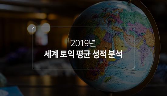 2019년 한국 TOEIC 성적은? 평균 678점, 세계 17위-아시아 3위