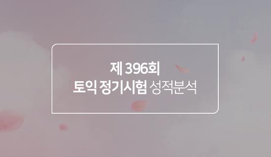 [396회] 2020년 1월 19일 토익 정기시험 성적 분석
