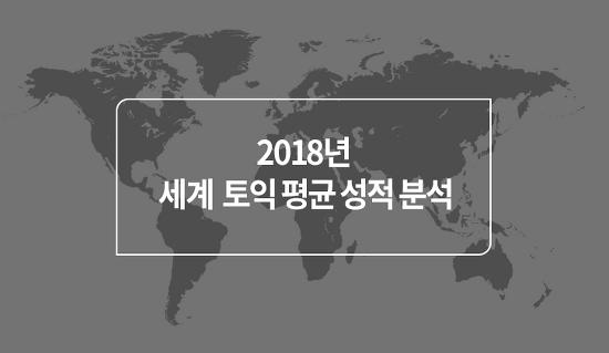 [2018년 세계 TOEIC 평균 성적 분석] 대한민국은 몇 등일까?