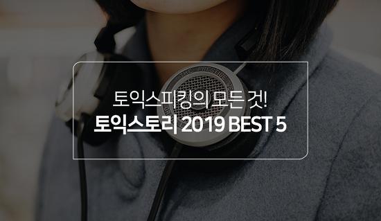 '토익스피킹'에 대한 모든 것! 2019 토익스토리 콘텐츠 BEST 5